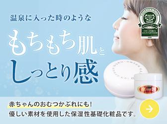 【濡る温泉】広告バナー_解像度2倍